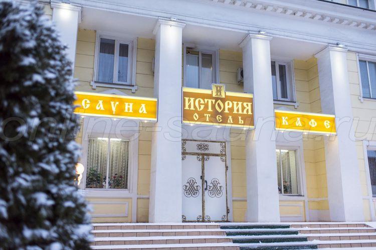 История, ресторанно-гостиничный комплекс